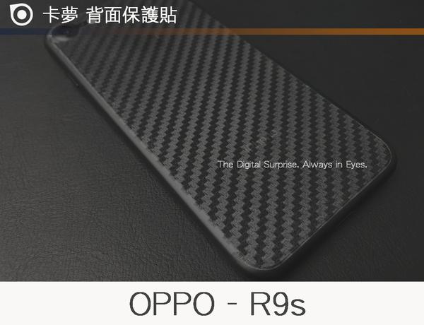 【碳纖維背膜】卡夢質感 OPPO R9s CPH1607 5.5吋 背面保護貼軟膜背貼機身保護貼背面軟膜