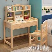 實木兒童學習桌寫字桌可升降桌椅套裝小學生課桌簡易家用書桌 aj14829『pink領袖衣社』