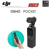 DJI OSMO POCKET 口袋雲台相機 微型口袋三軸《公司貨》