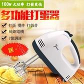 電動打蛋器 大功率 110V臺灣用電 攪拌機 多功能烘培攪拌器 贈攪拌棒