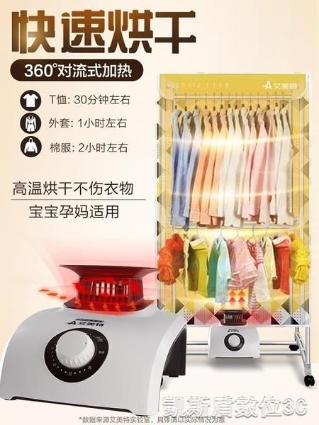 乾衣機 艾美特烘乾機家用速乾衣嬰兒烘衣服乾衣機小型烘衣機風乾機烘乾器 新年優惠