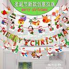 聖誕節裝飾品 裝扮用品 三角掛旗 紙拉旗...