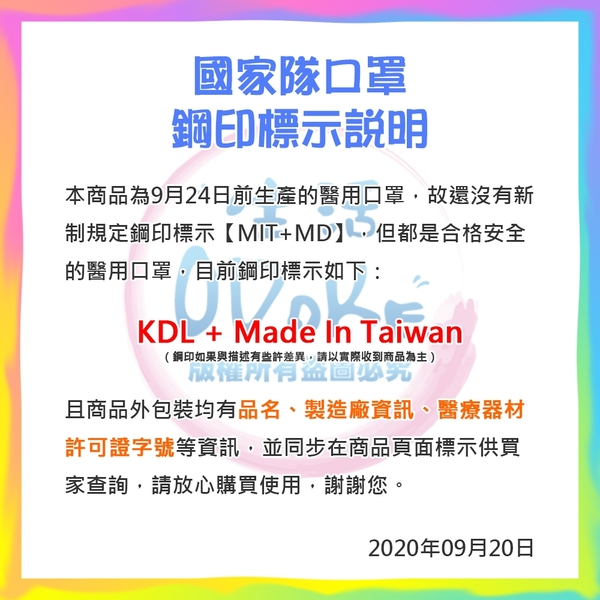 KDL 醫療口罩 (50片/盒) 肯德利 三層 醫用口罩 成人口罩 台灣製 鋼印 【生活ODOKE】