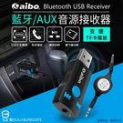 【台中平價鋪】 全新aibo 藍牙/AUX USB音源接收器(支援TF卡/免持通話)[OO-50TF]