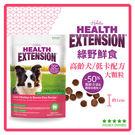 【力奇】綠野鮮食 高齡犬/低卡配方(大顆粒)16LB/磅(4LB*4包)-1580元【減少50%脂肪量】(A001A09-1)