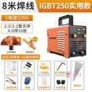 電焊機 電焊機220V家用小型380雙電壓兩用全銅直流迷你工業級焊機T