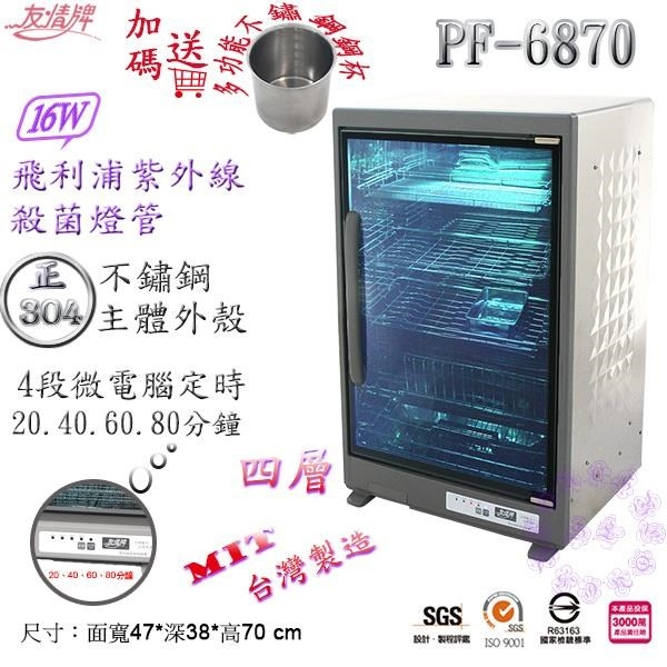 【南紡購物中心】【友情牌】PF-6870紫外線不鏽鋼烘碗機(四層、96公升)