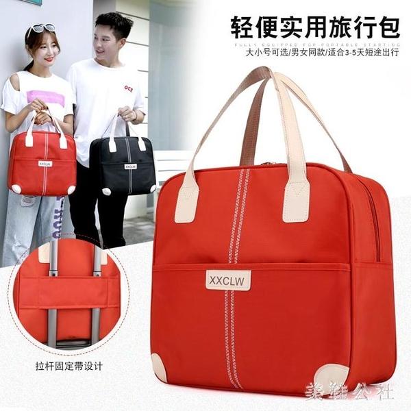 旅行包袋大容量女士行李手提包出差待產包韓版超輕便短途行李CC1904『美鞋公社』