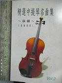 【書寶二手書T2/音樂_D9Y】精選中提琴名曲集-詠韻(音樂會用)_vol:2