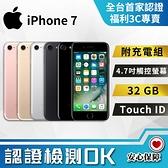 【創宇通訊│福利品】B級保固3個月 APPLE iPhone 7 32G (A1778) 開發票