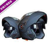 機車頭盔揭面盔半全覆式雙鏡片機車全盔安全帽【3C玩家】