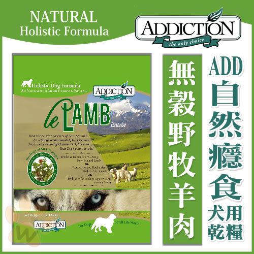 *KING WANG*【下殺+含運】Addiction自然癮食《無穀野牧羊肉寵食》WDJ犬糧-15kg