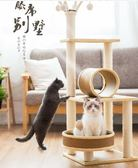 貓爬架貓窩貓樹貓架貓屋貓抓板劍麻玩具實木貓柱貓咪跳台小型大型igo 衣櫥の秘密