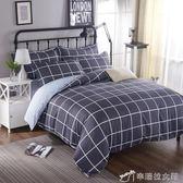 床上用品雙人四件套1.5/1.8m被套床單學生宿舍三件套1.2單人被罩 辛瑞拉
