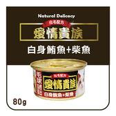 【力奇】愛情貴族貓罐 (鮪+柴魚)-80g-24元/罐 可超取(C102A03)