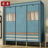 布衣櫃鋼管加粗加固加厚組裝雙人簡易鋼架布藝收納衣櫃經濟型衣櫥 時尚芭莎
