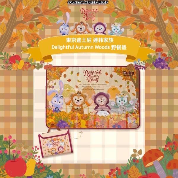 (現貨&樂園實拍) 日本限定 東京迪士尼 達菲家族 Delightful Autumn Woods 收納式 野餐墊