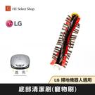 LG樂金 底部清潔刷 (寵物刷) AHR73109805 掃地機器人 全系列適用 原廠配件