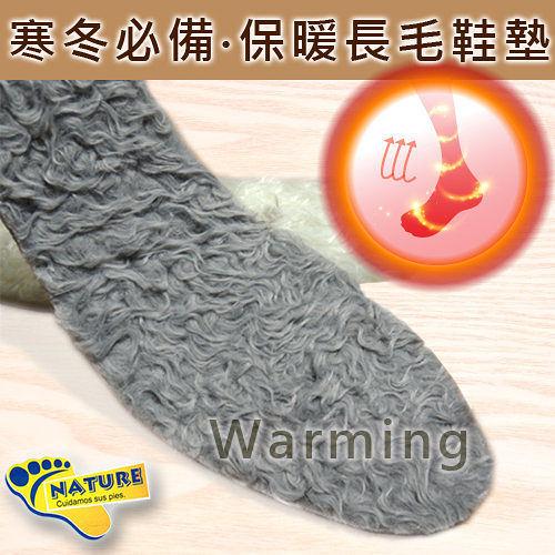 保暖長毛鞋墊_Warming必備_暖心發售! 【IAA020】-收納女王