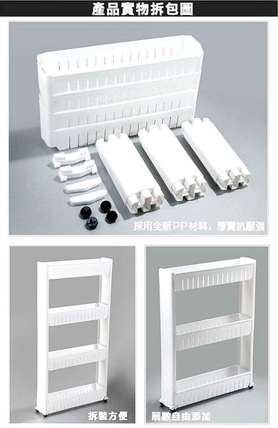 四層可移動夾縫置物架 廚房 縫隙收納架 省空間收納【AF07271】 i-Style居家生活