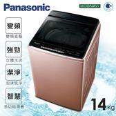 【Panasonic國際牌】14kg新節能淨化雙科技。變頻直立式洗衣機/玫瑰金(NA-V158EB-PN)