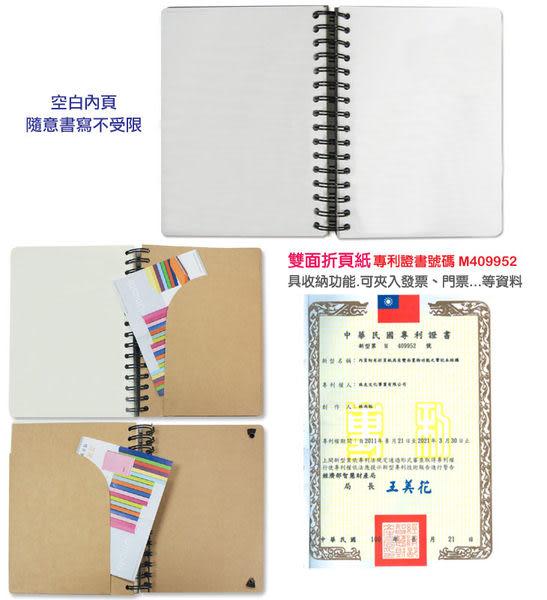 珠友 NB-18110-27 A5/25K再生紙牛皮雙線圈筆記本(空白)140張/鬆緊帶
