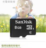 閃迪8g儲存卡高速tf卡8g Micro SD手機儲存卡 米蘭潮鞋館
