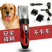 寵物理發電推剪子剃毛器充電式電動泰迪狗狗毛推毛器剃毛機刀專用 【開學季巨惠】