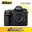 尼康 Nikon D850 單機身 BODY 相機 晶豪泰3C 專業攝影 公司貨 台南高雄 實體店面