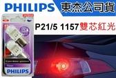 東杰公司貨 PHILIPS LED VISION P21/5 1157 雙芯紅光 50流明 LED小燈 煞車燈 方向燈