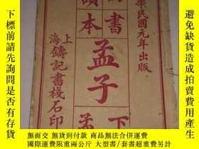 二手書博民逛書店四書讀本罕見孟子 下孟 卷6-卷7 上海鑄記書棧 民國 年609
