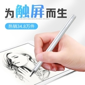 觸屏筆 手機平板觸控筆 被動式電容筆 【免運86折】