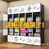 樹脂衣櫃衣柜簡易組裝塑料衣櫥臥室摺疊儲物柜子經濟型省空間衣柜wy【快速出貨八折優惠】