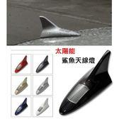 車用 鯊魚 天線燈 LED燈 裝飾燈 太陽能鯊魚鰭天線 車頂尾翼改裝燈 防追尾 爆閃燈【RR045】