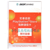 【PS5 PS4 周邊】SONY PSN 預付卡 台灣點數 1000點 線上發送 台灣帳號 台帳【台中星光電玩】