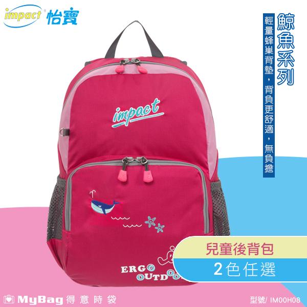 impact 怡寶 兒童後背包 鯨魚系列 3M 反光飾條 小背包 IM00H08 得意時袋