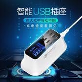 usb插座8口USB插座智能排插TYPE C 快充蘋果安卓手機家用多口USB充電器 台北日光