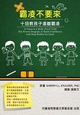 (二手書)霸凌不要來:十招教孩子遠離霸凌