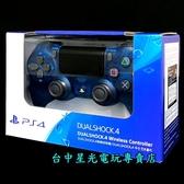 現貨【PS4 新款無線控制器】SONY原廠 無線手把 水晶藍 台灣公司貨 【CUH-ZCT2G】台中星光