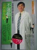 【書寶二手書T6/養生_HLF】不運動當然會生病!-極簡運動療法_游敬倫