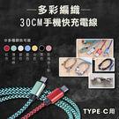 攝彩@多彩編織手機充電線 30公分 傳輸線 Type-C 雙面插拔 快充線 2A QC2.0 7色可選 30cm