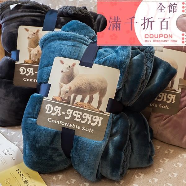 經典 雙面素色 羊羔絨厚毯 五款 任選 150cmX200cm (正負5cm) 棉床本舖 冬季聖品【超取限購一件】