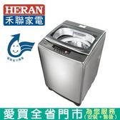 HERAN禾聯15KG洗衣機HWM-1533含配送+安裝【愛買】