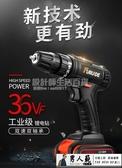福瑞德36VF鋰電鑚家用電動螺絲刀充電式手槍鑚多功能正反手電鑚【男人範】