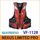 橘子釣具 SHIMANO救生衣 NEXUS LIMITED PRO VF-112R 紅色