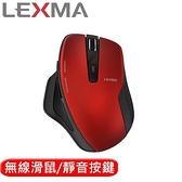 LEXMA 雷馬 MS650R 無線靜音滑鼠 魅惑紅