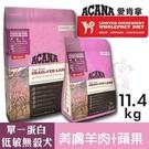 【贈1KG*1】ACANA愛肯拿 單一蛋白低敏無穀(美膚羊肉+蘋果)11.4KG.犬糧