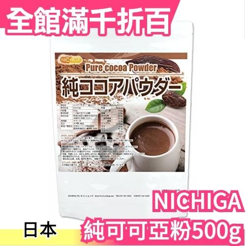 日本正品 NICHIGA 純可可亞粉500g 巧克力 可可豆 無添加香料 無加糖 安心沖泡飲品【小福部屋】