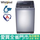 Whirlpool惠而浦10KG洗衣機WM10GN含配送到府+標準安裝【愛買】