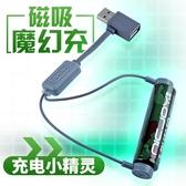 磁吸充電器3.7V鋰電池萬能充通用多功能智慧USB線座18650充電寶哈 英雄聯盟